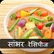Sambhar,Dal Recipes in Hinadi 2017