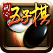 Happy Gobang by Aya Game Studio