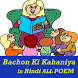 Bachon Ki Kahaniyan in Hindi by Amazing Judgement