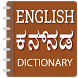 English to Kannada Translator- Kannada Dictionary by DualDictionary