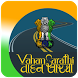 Indian Driving Licence -Online by Ace Techie