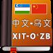 Xitoy O'zbek Lug'ati by SmartBox