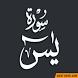 Surat Yasin (arab,latin) by Harandira