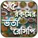 ভর্তা রেসিপি - Vorta Recipe - ভর্তার রেসিপি by Bangla Smart Apps