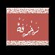 زخرفة النصوص 2016 by hala.abdo