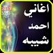 أغاني احمد شيبة 2017 by devhm