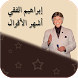 اجمل اقوال ابراهيم الفقي by mouna aly