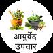 Ayurvedic Gharelu Upchar Hindi by BlackPearl Infotech