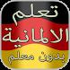 تعلم اللغة الالمانية by app developer game