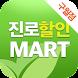 진로할인마트 구월점 by 마트리더.