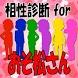 相性診断 for おそ松さん by kanade