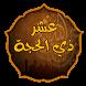 عشر ذي الحجة by MobEG