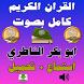 القرآن كامل ابو بكر الشاطري by Coran apps