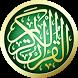 القرآن مصحف المدينة دون انترنت by simppro