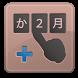 入力補助アプリ SIS-らく数字入力Plus (有料版) by SISYOU.KUM