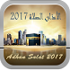 Adhan Salat 2017 by Arabe Apps