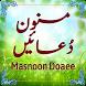 Masnoon Doas