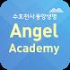 Angel Academy 스마트러닝 by 멀티캠퍼스