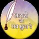 Shayari jo sab Bhula de by bazegard