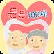 튼튼 100세(노인운동, 건강관리, 운동) by WSATS