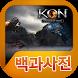콘 KON 백과사전 by 헝그리앱 게임연구소