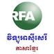 Daily RFA - Khmer News by Peridot