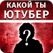 Тест: Какой ты Ютубер by doubleR