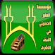 مؤسسة المنبر الحسيني في النجف الاشرف by alidirectortv.app