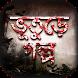 ভূতের গল্প Vuter Golpo by Useful Apps BD
