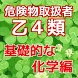 危険物取扱者 乙4類 問題集【基礎的な化学編】無料アプリ by sakurairo
