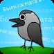 Скороговорки - Русский язык by Online Science Classroom