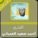 أحمد سعيد العمراني قراَن كريم by AppOfday