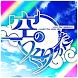 空のつくりかた-プロローグ- by NEXD Inc.