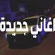 اغاني هجولة و حزينة بدون نت by fasail