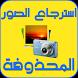 استرجاع الصور المحذوفة joke by vladapps