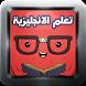 تعلم الانجليزية حتى الاحتراف by Sanfora4Apps
