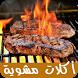 أكلات مشوية في المنزل - بدون انترنت by abdo.apps