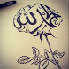 Collection Arabic Calligraphy