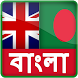 English-Bangla Dictionary