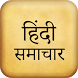 All India Hindi Newspapers by RK AppZia