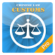 (Chinese Laws) Customs Law by HE JINGQING