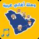 وصلة أغاني عربية by Guide Mobile Dev