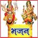 Bhajan Aarti / आरती और भजन by Digispark