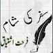 Saffar Ki Shaamm by TechnoPortal
