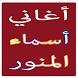 أغاني أسماء المنور بدون نت by zowayzo