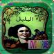 الحديقة الخضراء قصة البلبل by app.smart.abdo