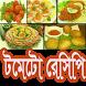 টমেটো রান্নার স্পেশাল রেসিপি by Bangla Apps store