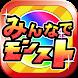 みんなでモンスト 速マルチ by KARAT CO.,LTD.