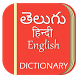 Telugu Dictionary by MoApps Mobile