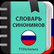 Словарь Синонимов Русского Языка - оффлайн словарь